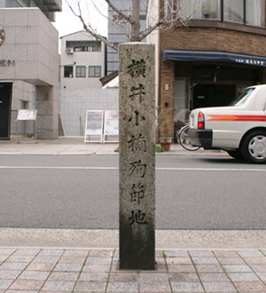 Site of the Assassination of Yokoi Shonan